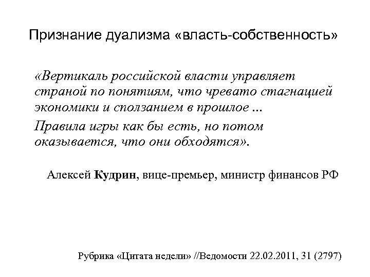 Признание дуализма «власть-собственность» «Вертикаль российской власти управляет страной по понятиям, что чревато стагнацией экономики