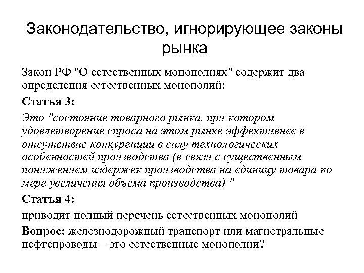 Законодательство, игнорирующее законы рынка Закон РФ