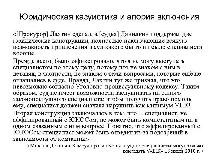 Юридическая казуистика и апория включения «[Прокурор] Лахтин сделал, а [судья] Данилкин поддержал две юридические
