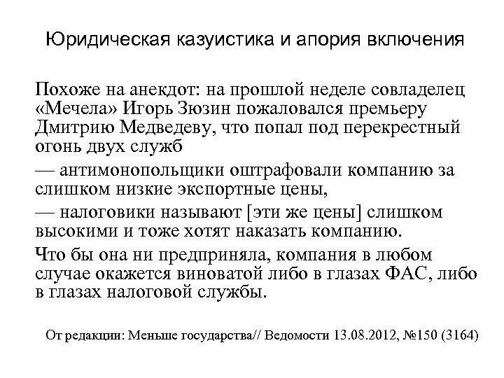 Юридическая казуистика и апория включения Похоже на анекдот: на прошлой неделе совладелец «Мечела» Игорь