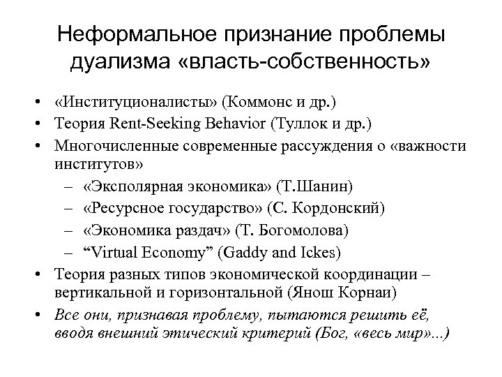 Неформальное признание проблемы дуализма «власть-собственность» • «Институционалисты» (Коммонс и др. ) • Теория Rent-Seeking