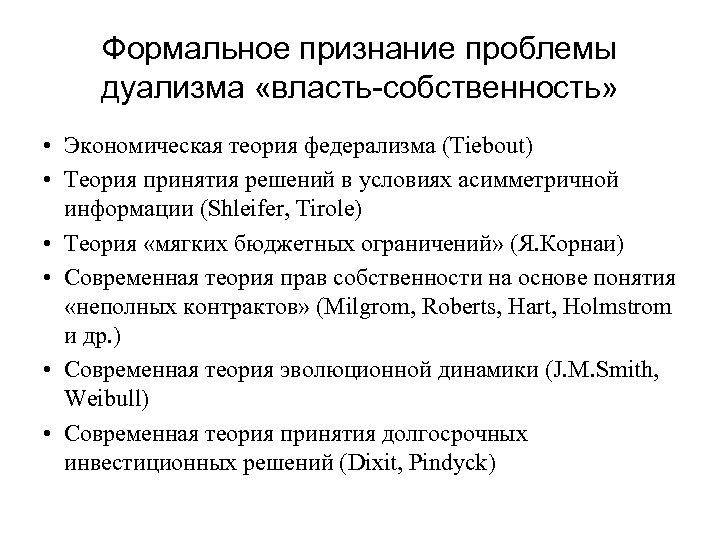 Формальное признание проблемы дуализма «власть-собственность» • Экономическая теория федерализма (Tiebout) • Теория принятия решений