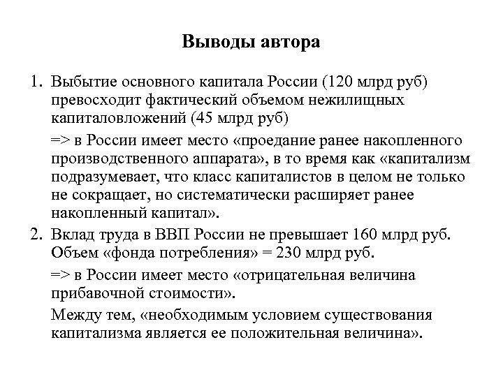 Выводы автора 1. Выбытие основного капитала России (120 млрд руб) превосходит фактический объемом нежилищных