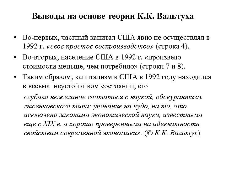 Выводы на основе теории К. К. Вальтуха • Во-первых, частный капитал США явно не