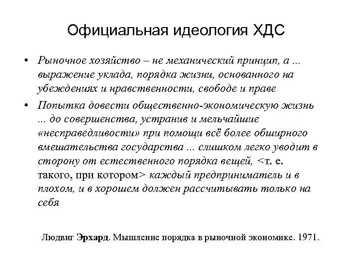Официальная идеология ХДС • Рыночное хозяйство – не механический принцип, а. . . выражение