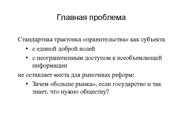 Главная проблема Стандартная трактовка «правительства» как субъекта • с единой доброй волей • с