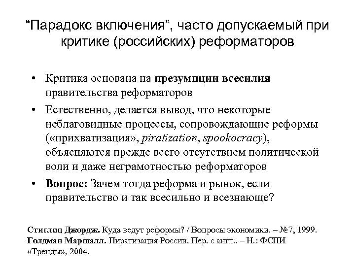 """""""Парадокс включения"""", часто допускаемый при критике (российских) реформаторов • Критика основана на презумпции всесилия"""