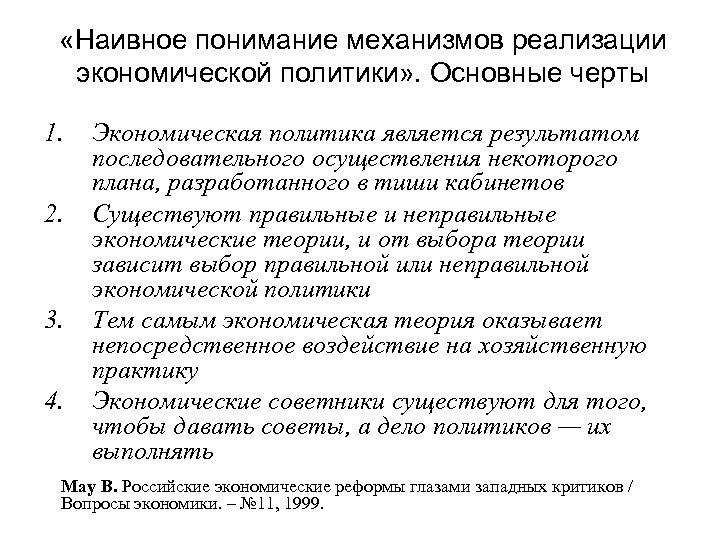 «Наивное понимание механизмов реализации экономической политики» . Основные черты 1. 2. 3. 4.