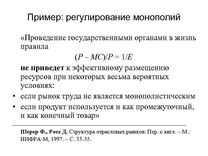Пример: регулирование монополий «Проведение государственными органами в жизнь правила (Р – МС)/Р = 1/Е