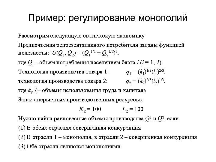 Пример: регулирование монополий Рассмотрим следующую статическую экономику Предпочтения репрезентативного потребителя заданы функцией полезности: U(Q