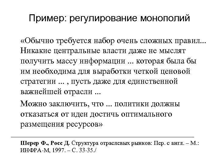 Пример: регулирование монополий «Обычно требуется набор очень сложных правил. . . Никакие центральные власти