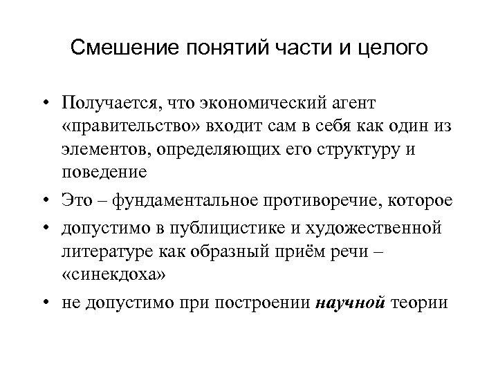 Смешение понятий части и целого • Получается, что экономический агент «правительство» входит сам в