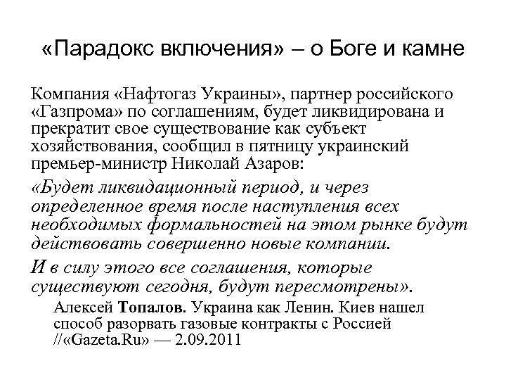 «Парадокс включения» – о Боге и камне Компания «Нафтогаз Украины» , партнер российского