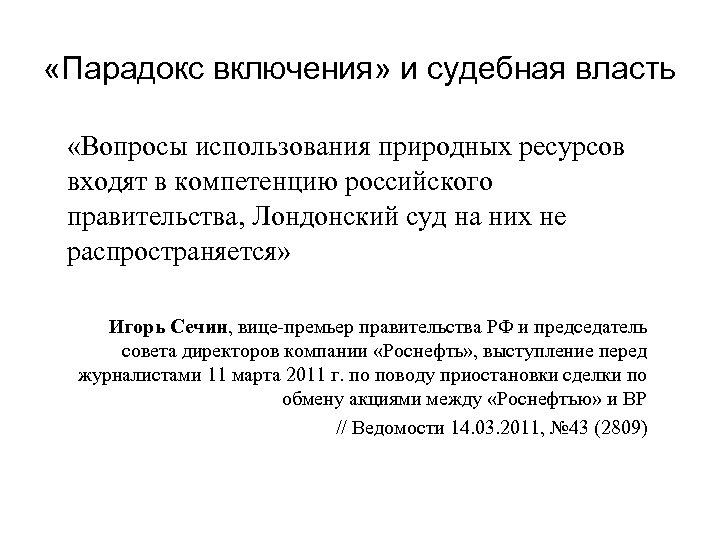 «Парадокс включения» и судебная власть «Вопросы использования природных ресурсов входят в компетенцию российского