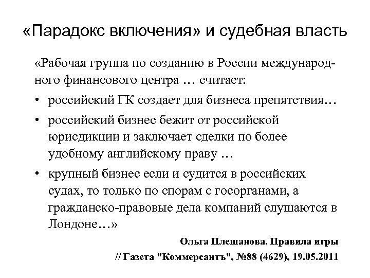 «Парадокс включения» и судебная власть «Рабочая группа по созданию в России международного финансового