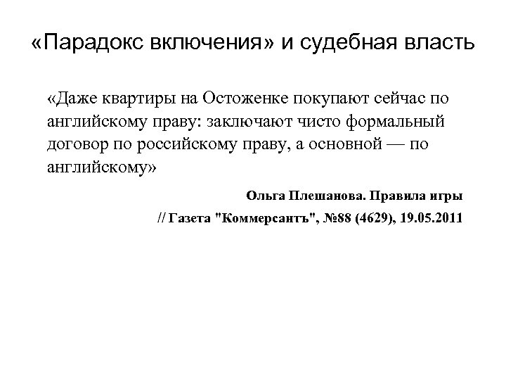 «Парадокс включения» и судебная власть «Даже квартиры на Остоженке покупают сейчас по английскому