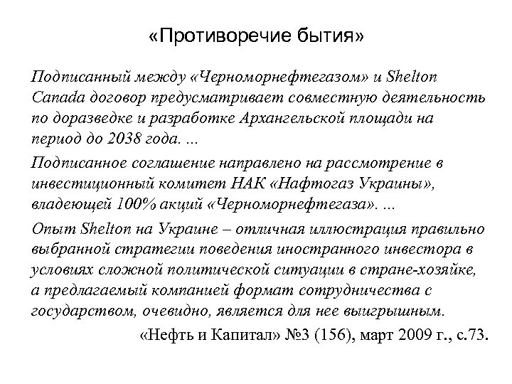 «Противоречие бытия» Подписанный между «Черноморнефтегазом» и Shelton Canada договор предусматривает совместную деятельность по