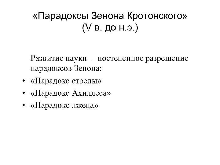 «Парадоксы Зенона Кротонского» (V в. до н. э. ) Развитие науки – постепенное