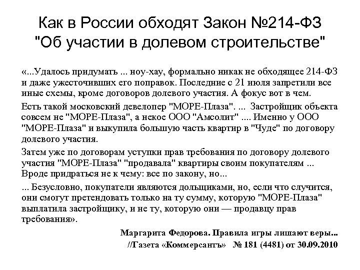 Как в России обходят Закон № 214 -ФЗ
