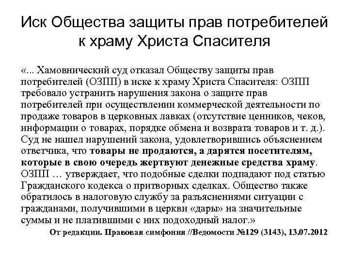 Иск Общества защиты прав потребителей к храму Христа Спасителя «. . . Хамовнический суд