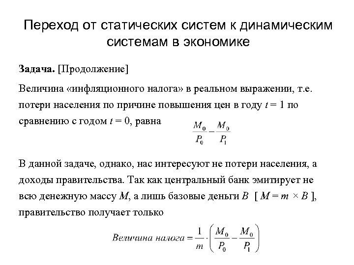Переход от статических систем к динамическим системам в экономике Задача. [Продолжение] Величина «инфляционного налога»