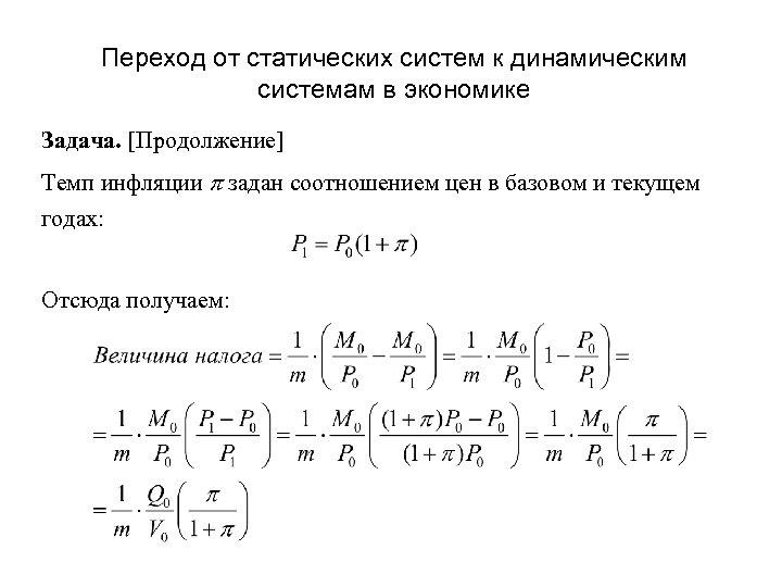 Переход от статических систем к динамическим системам в экономике Задача. [Продолжение] Темп инфляции p