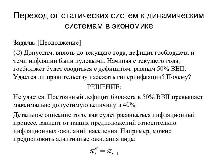 Переход от статических систем к динамическим системам в экономике Задача. [Продолжение] (C) Допустим, вплоть