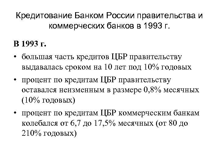 Кредитование Банком России правительства и коммерческих банков в 1993 г. В 1993 г. •
