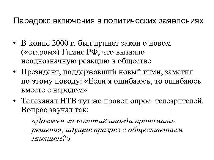 Парадокс включения в политических заявлениях • В конце 2000 г. был принят закон о