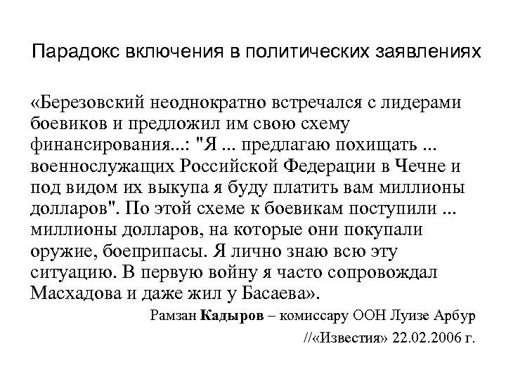 Парадокс включения в политических заявлениях «Березовский неоднократно встречался с лидерами боевиков и предложил им