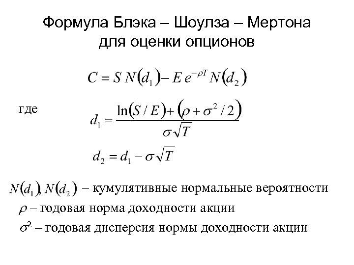 Формула Блэка – Шоулза – Мертона для оценки опционов где – кумулятивные нормальные вероятности