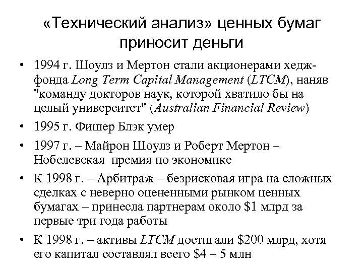 «Технический анализ» ценных бумаг приносит деньги • 1994 г. Шоулз и Мертон стали
