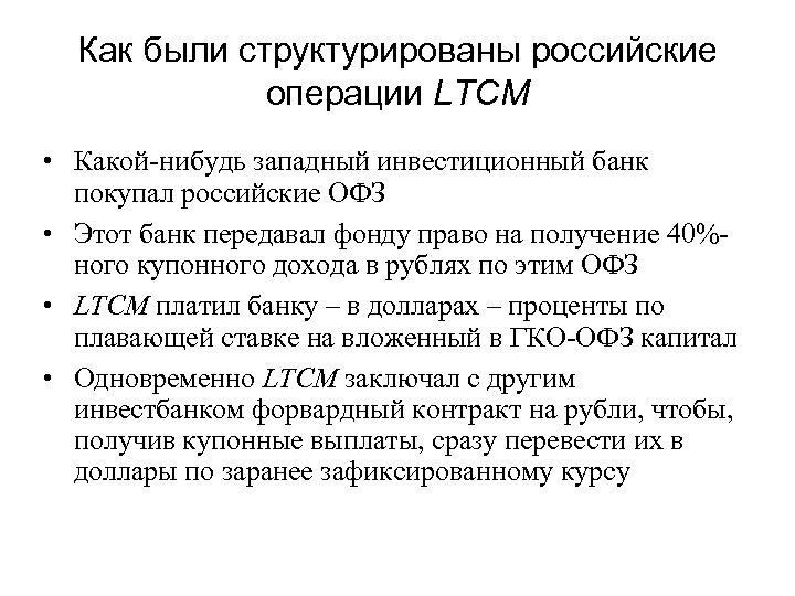 Как были структурированы российские операции LTCM • Какой-нибудь западный инвестиционный банк покупал российские ОФЗ