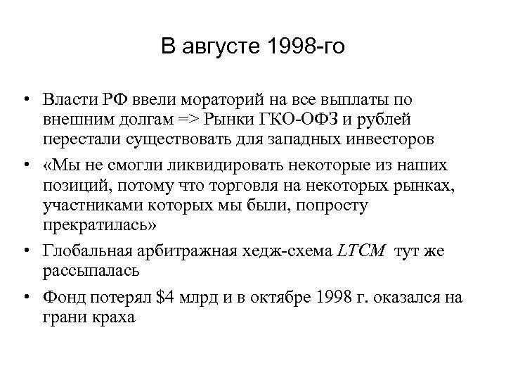 В августе 1998 -го • Власти РФ ввели мораторий на все выплаты по внешним