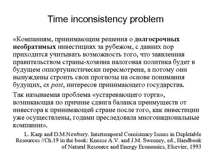 Time inconsistency problem «Компаниям, принимающим решения о долгосрочных необратимых инвестициях за рубежом, с давних