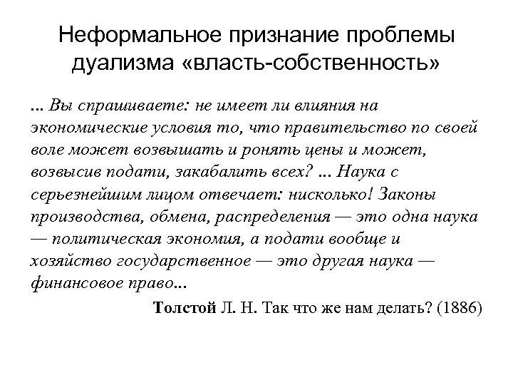 Неформальное признание проблемы дуализма «власть-собственность» . . . Вы спрашиваете: не имеет ли влияния