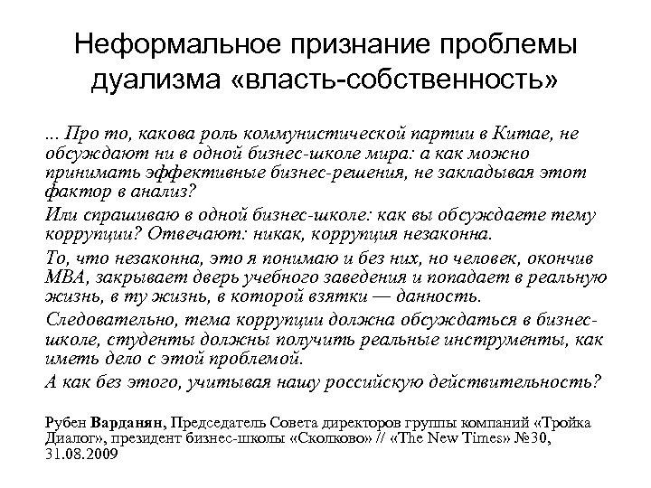 Неформальное признание проблемы дуализма «власть-собственность» . . . Про то, какова роль коммунистической партии