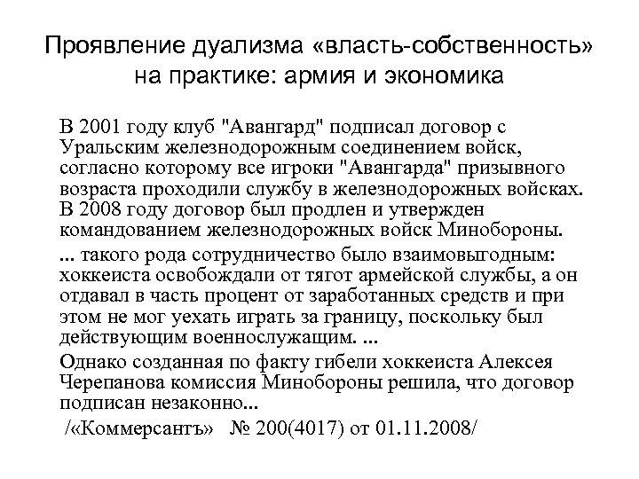 Проявление дуализма «власть-собственность» на практике: армия и экономика В 2001 году клуб