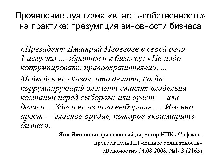 Проявление дуализма «власть-собственность» на практике: презумпция виновности бизнеса «Президент Дмитрий Медведев в своей речи