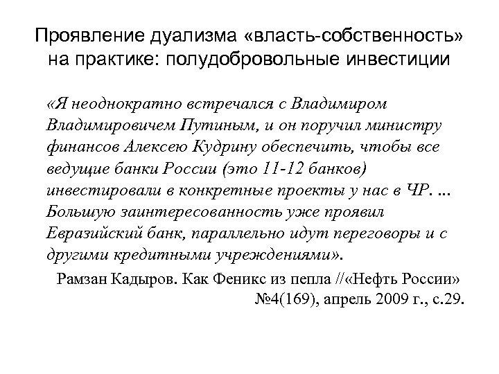 Проявление дуализма «власть-собственность» на практике: полудобровольные инвестиции «Я неоднократно встречался с Владимиром Владимировичем Путиным,