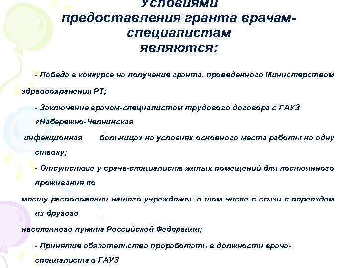 Условиями предоставления гранта врачамспециалистам являются: - Победа в конкурсе на получение гранта, проведенного Министерством