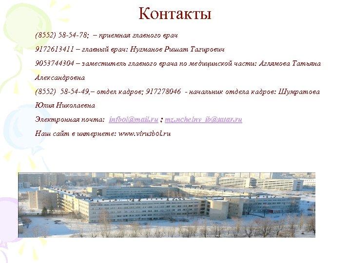 Контакты (8552) 58 -54 -78; – приемная главного врач 9172613411 – главный врач: Нугманов