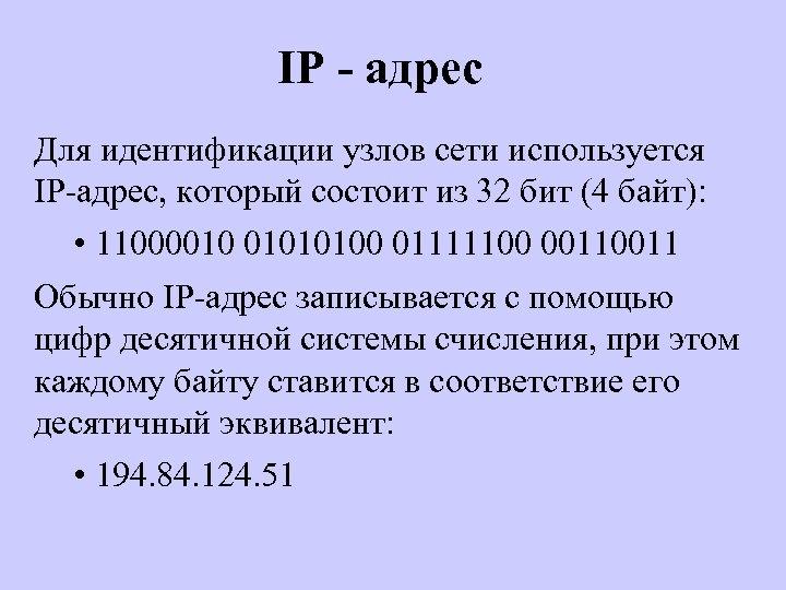 IP - адрес Для идентификации узлов сети используется IP-адрес, который состоит из 32 бит