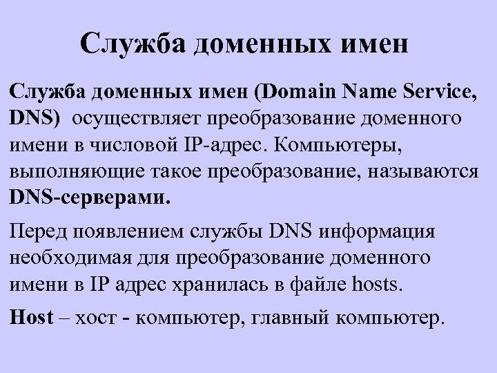 Служба доменных имен (Domain Name Service, DNS) осуществляет преобразование доменного имени в числовой IP-адрес.