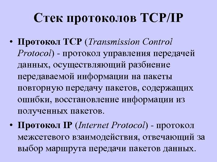 Стек протоколов TCP/IP • Протокол TCP (Transmission Control Protocol) - протокол управления передачей данных,