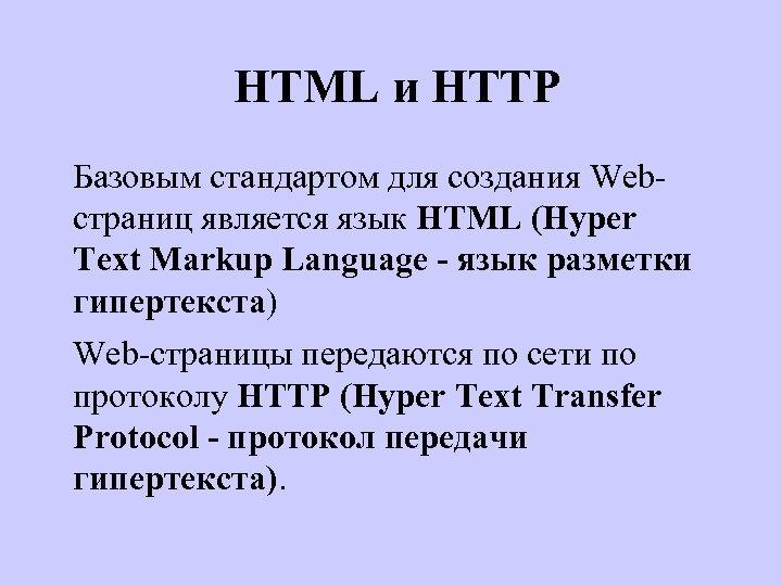 HTML и HTTP Базовым стандартом для создания Webстраниц является язык HTML (Hyper Text Markup