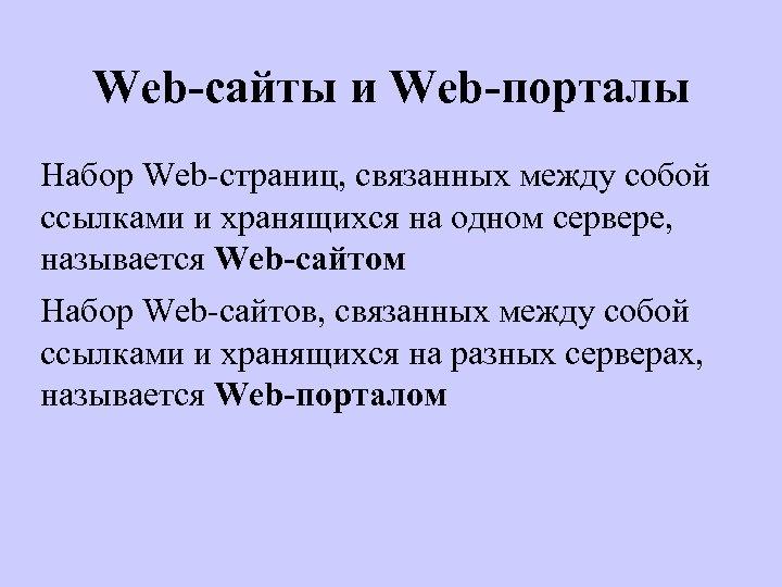 Web-сайты и Web-порталы Набор Web-страниц, связанных между собой ссылками и хранящихся на одном сервере,