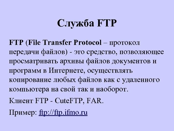 Служба FTP (File Transfer Protocol – протокол передачи файлов) - это средство, позволяющее просматривать
