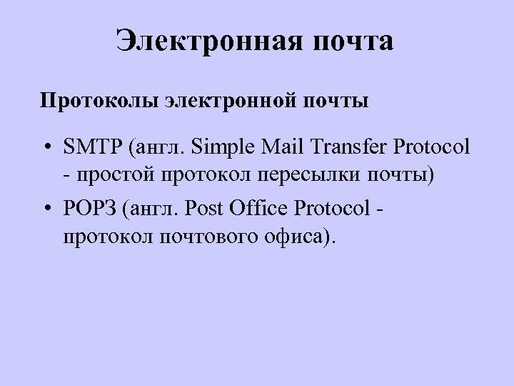 Электронная почта Протоколы электронной почты • SMTP (англ. Simple Mail Transfer Protocol - простой
