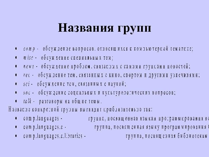 Названия групп